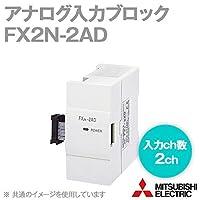 三菱電機 FX2N-2AD アナログ入力ブロック (入力チャンネル数: 2ch) (入出力占有点数: 8点) NN