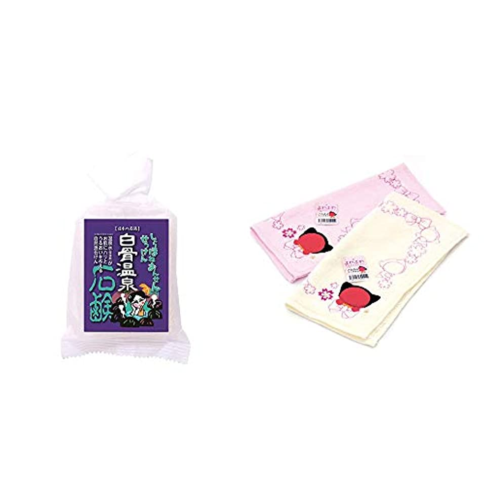 [2点セット] 信州 白骨温泉石鹸(80g)?さるぼぼ ふわふわタオルハンカチ【ピンク】