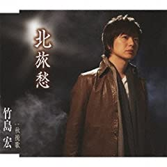 竹島宏「北旅愁」の歌詞を収録したCDジャケット画像