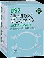 #7065 使いきり粉じんマスク DS2