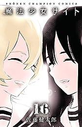 魔法少女サイト 16 (Championタップ!)