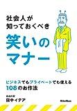 社会人が知っておくべき笑いのマナー ~ ビジネスでもプライベートでも使える108のお作法