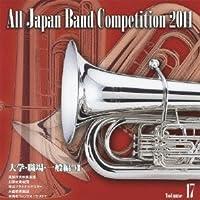 全日本吹奏楽コンクール2011 Vol.17 <大学・職場・一般編VII>
