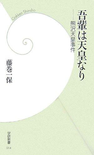 吾輩は天皇なり―熊沢天皇事件 (学研新書)