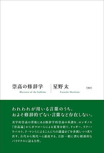 崇高の修辞学 (シリーズ・古典転生12)の詳細を見る