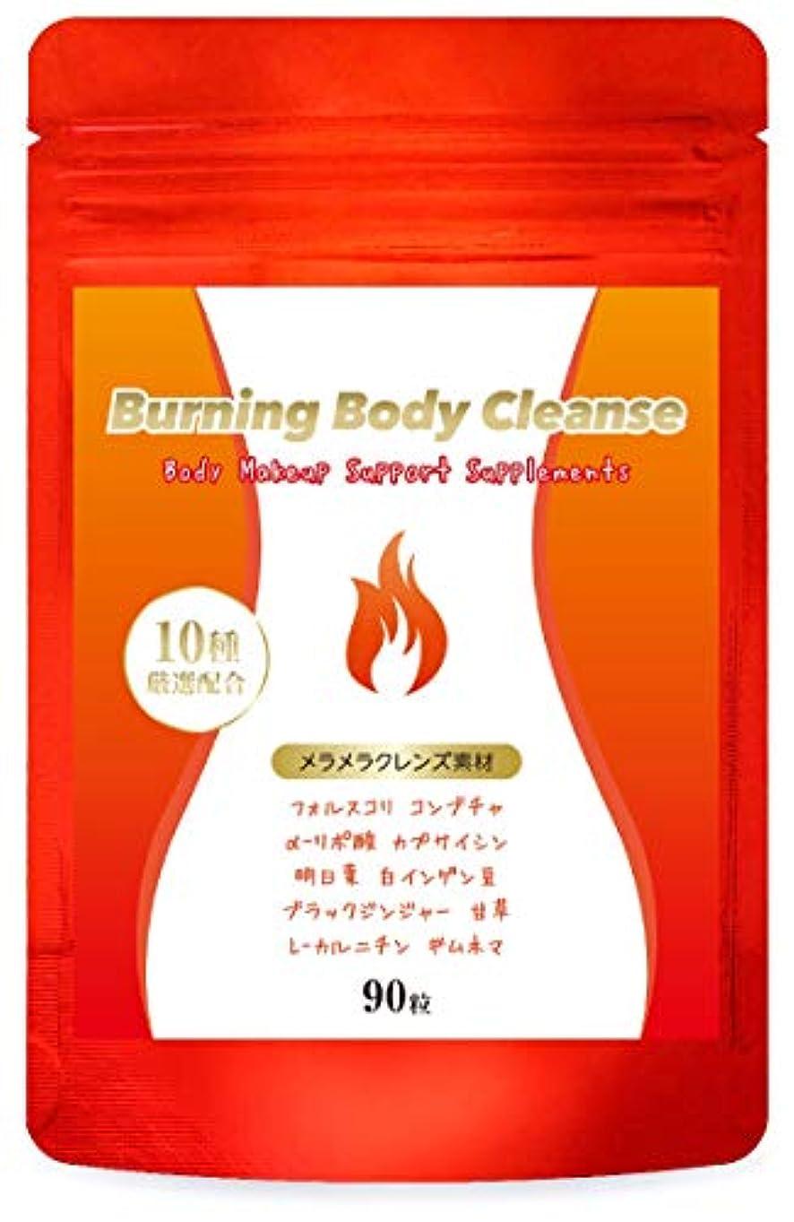 ママ傾向があります汚れるダイエット サプリ Burning Body Cleanse 燃焼系 サプリメント コンブチャ クレンズ スリム 美ボディ サポート 60粒/30日分