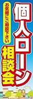 のぼり旗スタジオ のぼり旗 個人ローン004 大サイズH2700mm×W900mm