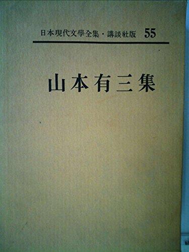 日本現代文学全集〈第55〉山本有三集 (1961年)