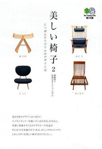 RoomClip商品情報 - 美しい椅子〈2〉にっぽんオリジナルのデザイン力 (エイ文庫)