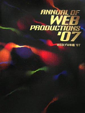 WEBプロ年鑑〈'07〉の詳細を見る
