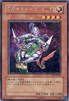 遊戯王カード 忍者マスター SASUKE SOD-JP019R_WK