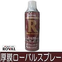 ローバル株式会社 厚膜ローバルスプレー [420ml×6本セット] ジェットスプレー・厚膜・強噴射・塗る亜鉛めっき・溶融・さび止め