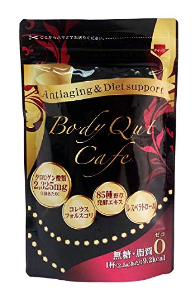 測定雲命令的ボディキュットカフェ 75g 約30杯分 ダイエットコーヒー Body Qut Cafe (オリジナル)