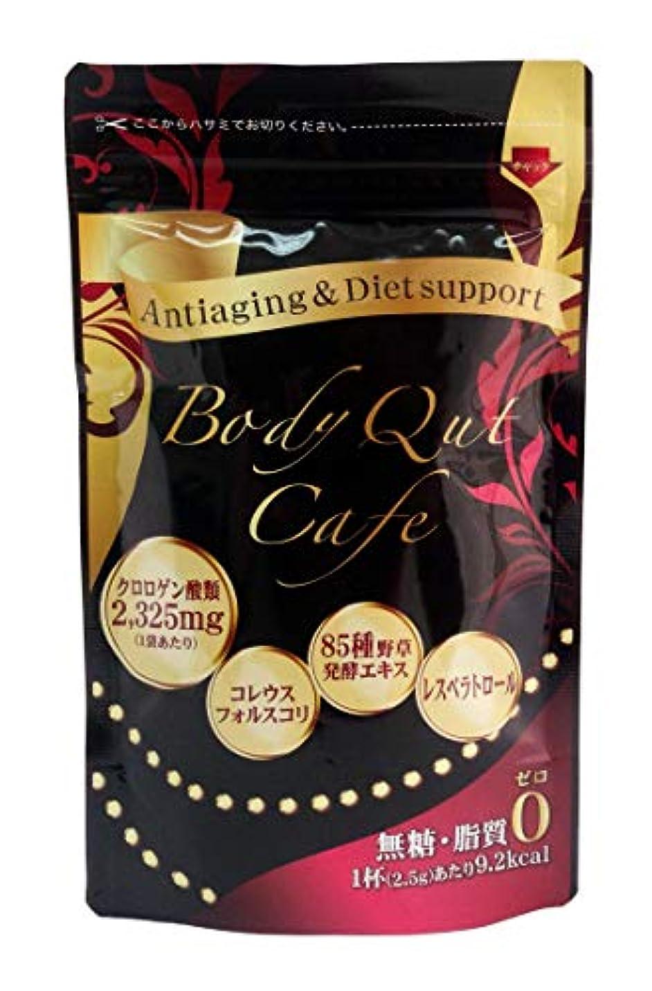 九時四十五分セットする手段ボディキュットカフェ 75g 約30杯分 ダイエットコーヒー Body Qut Cafe (オリジナル)