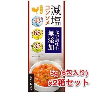 【2セット】化学調味料無添加 減塩コンソメ チキン味 (5g × 6包入り) 塩分43%カット (塩分・リン・カリウムも配慮)