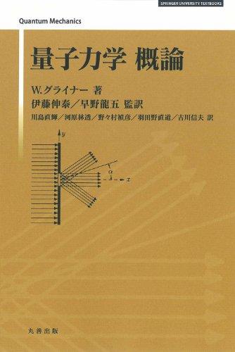 量子力学概論(新装版) (SPRINGER UNIVERSITY TEXTBOOKS)