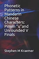 """Phonetic Patterns in Mandarin Chinese Characters:  Pinyin """"u""""and   Unrounded V Finals (Let's Learn Mandarin Phonics)"""