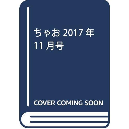 ちゃお 2017年 11 月号 [雑誌]
