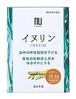 薬日本堂イヌリン 122g (6.1g×20包) 機能性表示食品 ニホンドウ