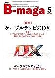 月刊『B-maga』2021年5月号