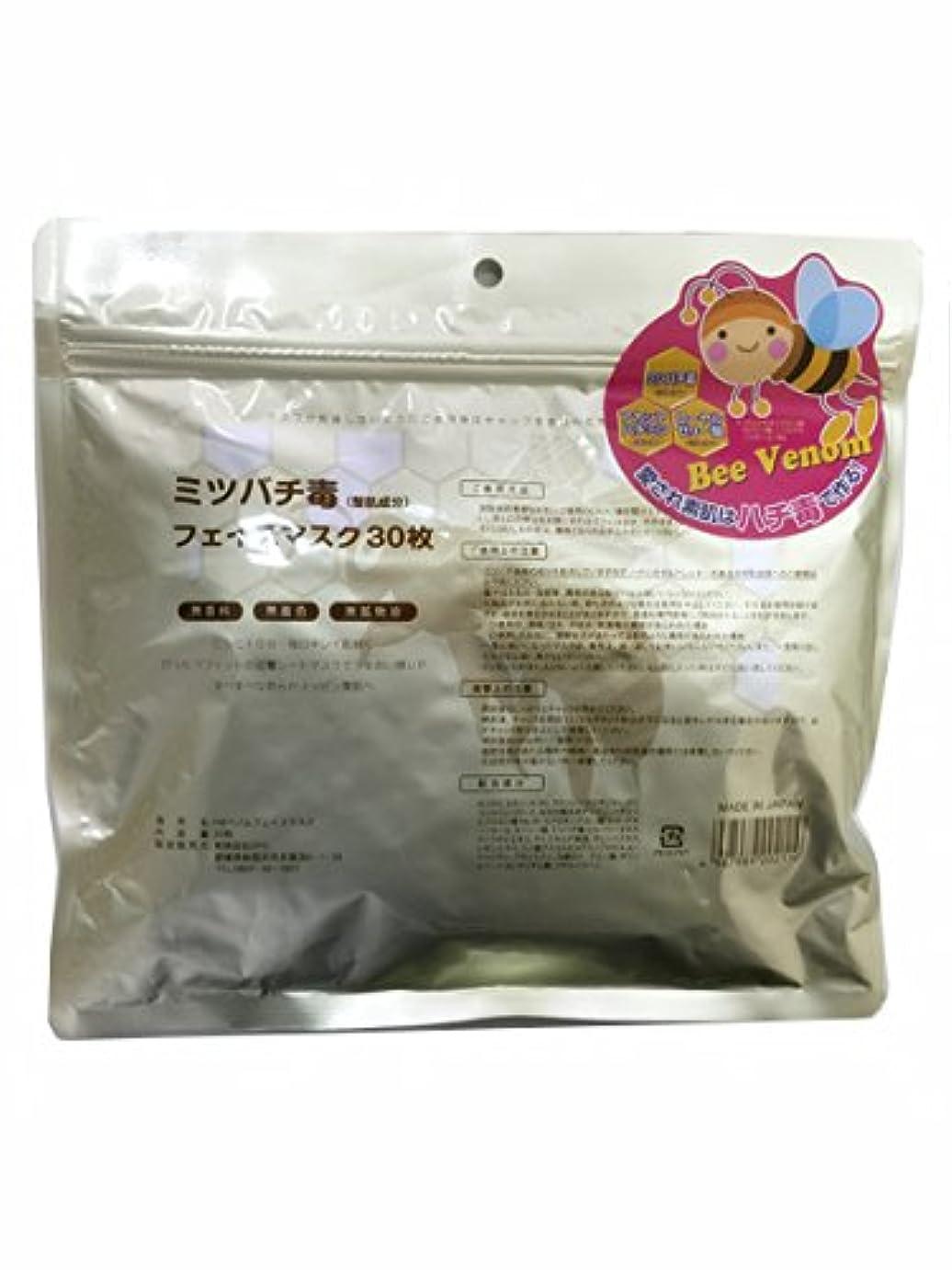 動物終了する味付けミツバチ毒 フェイスマスク (30枚入り)無香料 無着色 無鉱物油