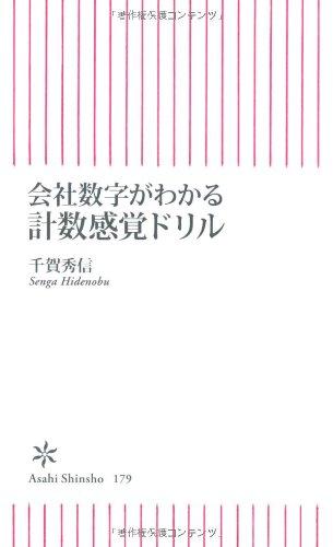 会社数字がわかる計数感覚ドリル (朝日新書)の詳細を見る