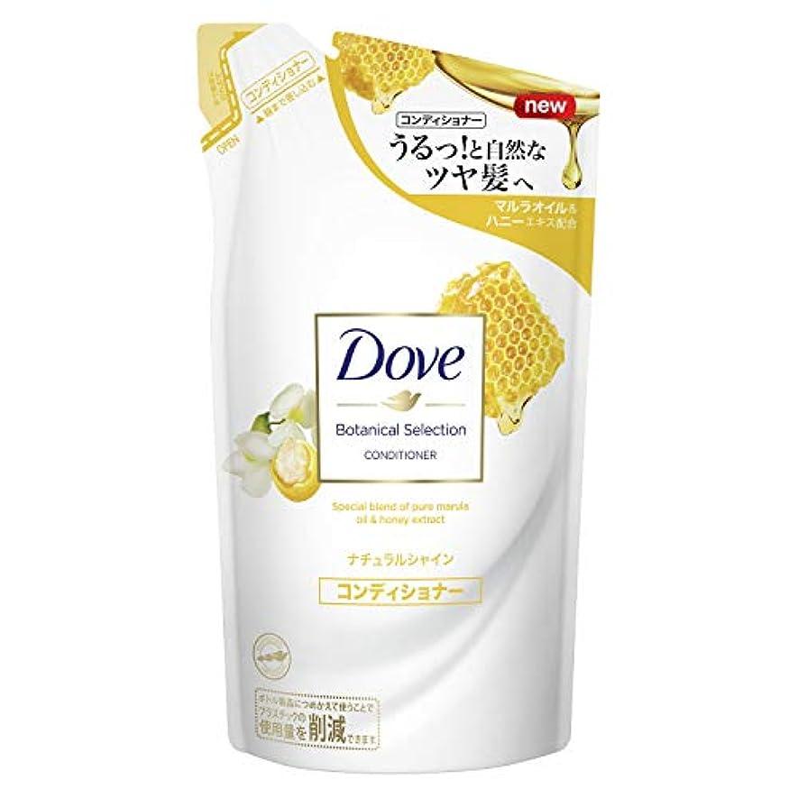 解放分注する栄養Dove(ダヴ) ダヴ ボタニカルセレクション ナチュラルシャイン コンディショナー つめかえ用 350g