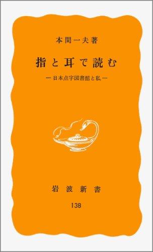 指と耳で読む――日本点字図書館と私 (岩波新書)