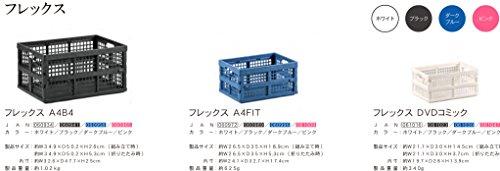 伸和 フレックスコンテナ フレックス A4FIT ブラック 14L