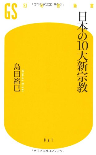 日本の10大新宗教 (幻冬舎新書)