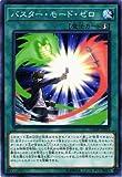 遊戯王カード バスター・モード・ゼロ(ノーマル) ダーク・ネオストーム(DANE)   スラッシュバスター 速攻魔法 ノーマル