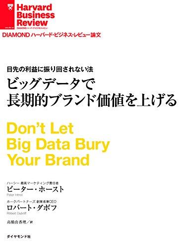 ビッグデータで長期的ブランド価値を上げる DIAMOND ハーバード・ビジネス・レビュー論文の書影