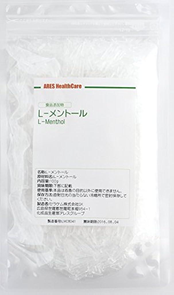硬さ熱意悪化するL-メントール(メントールクリスタル) 100g