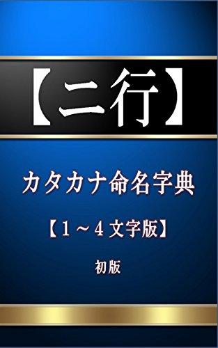 カタカナ命名字典 ナ行 1~4文字版 初版 カタカナ命名字典シリーズ