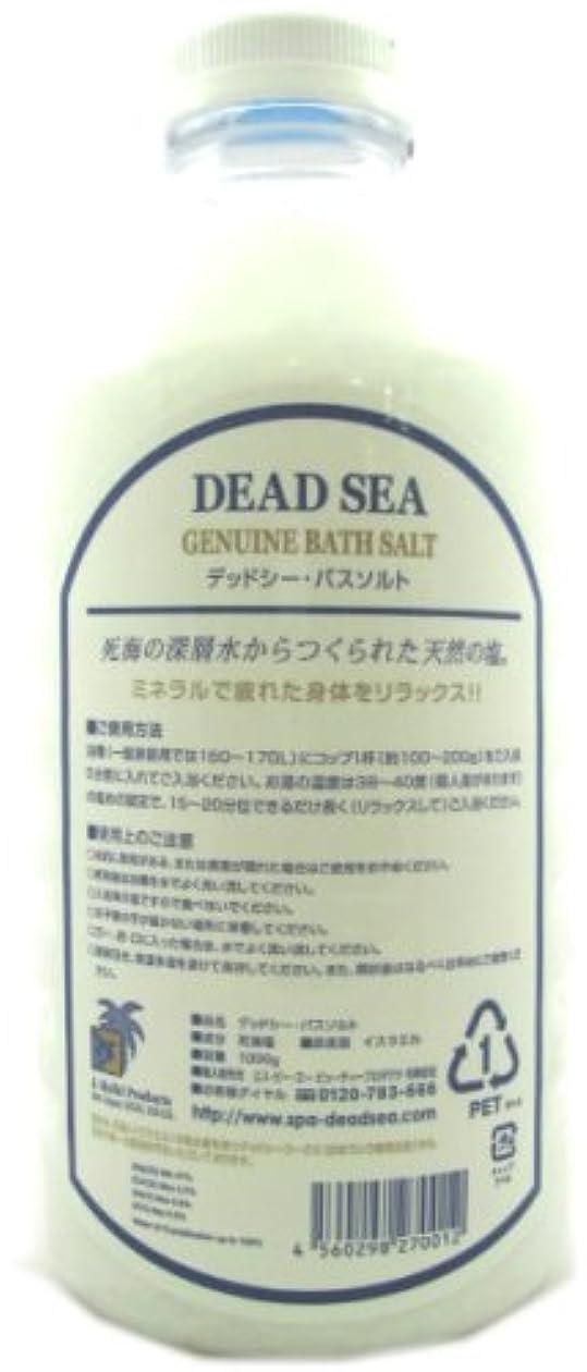 ハーフしょっぱい予定J.M デッドシー?バスソルト(GENUINE BATH SALT) 1kg