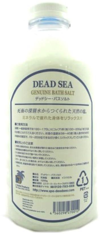 効能ある慈悲深い節約J.M デッドシー?バスソルト(GENUINE BATH SALT) 1kg