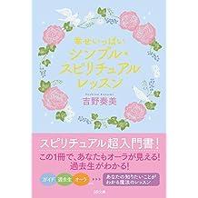 幸せいっぱい シンプル・スピリチュアルレッスン (SB文庫)