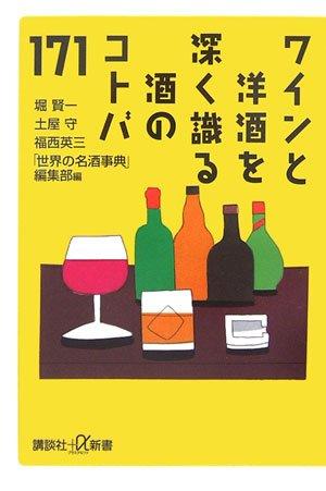 ワインと洋酒を深く識る 酒のコトバ171 (講談社+α新書)の詳細を見る