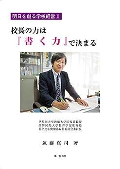 [遠藤真司]の校長の力は『書く力』で決まる 明日を拓く学校経営