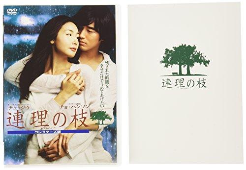 連理の枝 コレクターズ版 [DVD]