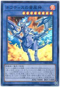 遊戯王 DBHS-JP006 ネフティスの蒼凰神 (日本語版 スーパーレア) デッキビルドパック ヒドゥン・サモナーズ