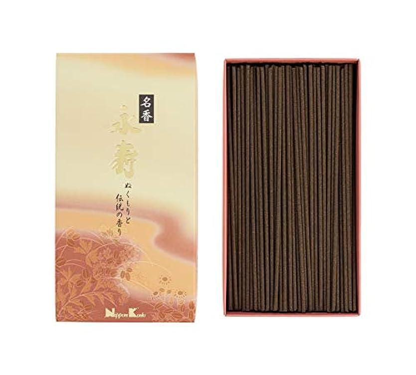 被るベース呼吸名香 永寿 バラ詰 22051
