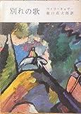別れの歌―ルーシー・ゲイハート (1954年) (角川文庫)