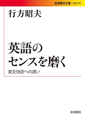 [画像:英語のセンスを磨く――英文快読への誘い (岩波現代文庫)]