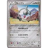 ポケモンカードゲーム XY[ハイパーメタルチェーンデッキ60] クレッフィ(たね) 006/018 XYB