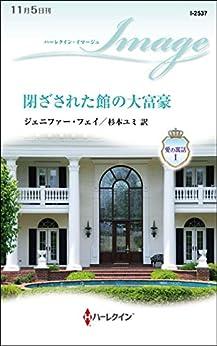[ジェニファー フェイ]の閉ざされた館の大富豪 愛の寓話 Ⅰ (ハーレクイン・イマージュ)