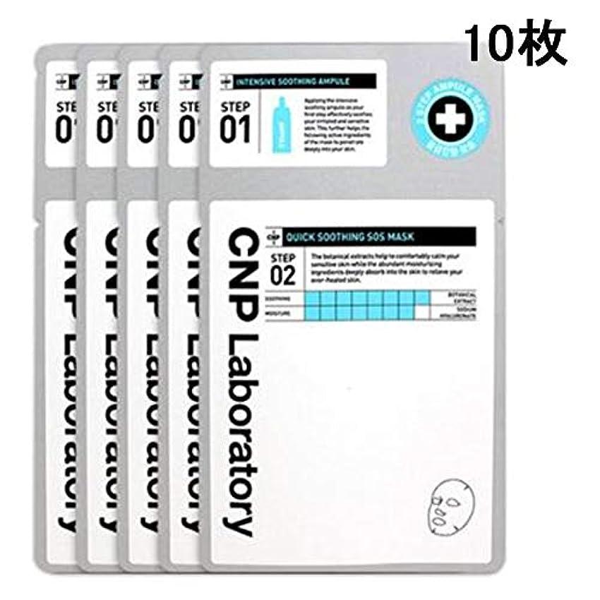 雨ブラストシリンダー[CNP]チャ&パククイックスージングエスオエスマスクパック 10枚 (1step 1.5ml + 2step 25ml)[海外直送品][並行輸入品]