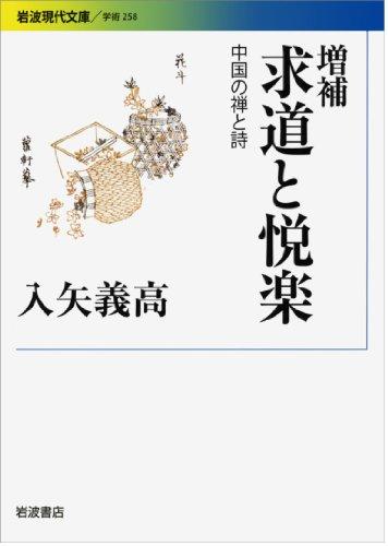 増補 求道と悦楽――中国の禅と詩 (岩波現代文庫)の詳細を見る