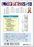 LKすっきりシート(サクサ PLATIA/PLATIAⅡ用 52台分)LS-SX04-052