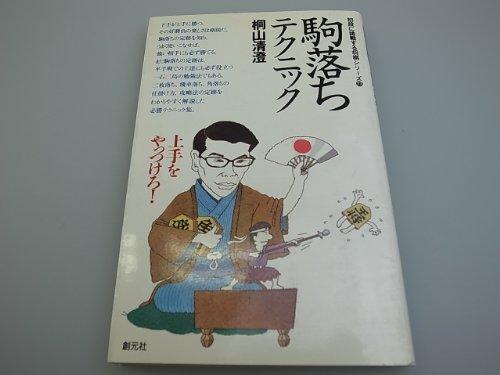 駒落ちテクニック―上手をやっつけろ! (初段に挑戦する将棋シリーズ)